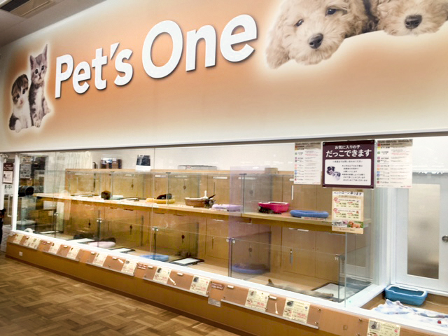 Pet's One 東金店